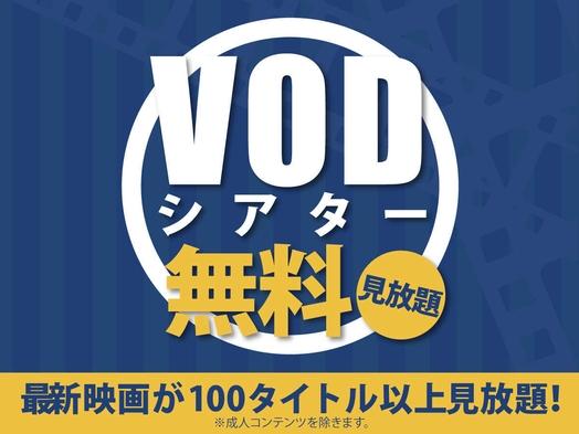 【テレワーク応援】日帰り10時間☆デイユースプラン☆8時から23時の間で最大10時間利用!