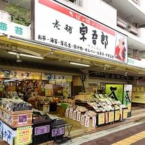 お茶、海苔、落花生など老舗宗吾郎。ホテルから徒歩4分