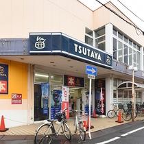 TSUTAYA。ホテルから徒歩4分