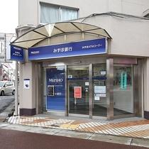 みずほ銀行ATM。ホテルから徒歩3分