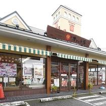 千葉房総郷土菓子・洋菓子・和菓子のオランダ家。ホテルから徒歩7分。
