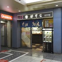 都そば。勝田台駅 B1F