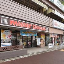 ミスタードーナツ。勝田台駅1F。