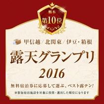 露天グランプリ2016入賞☆