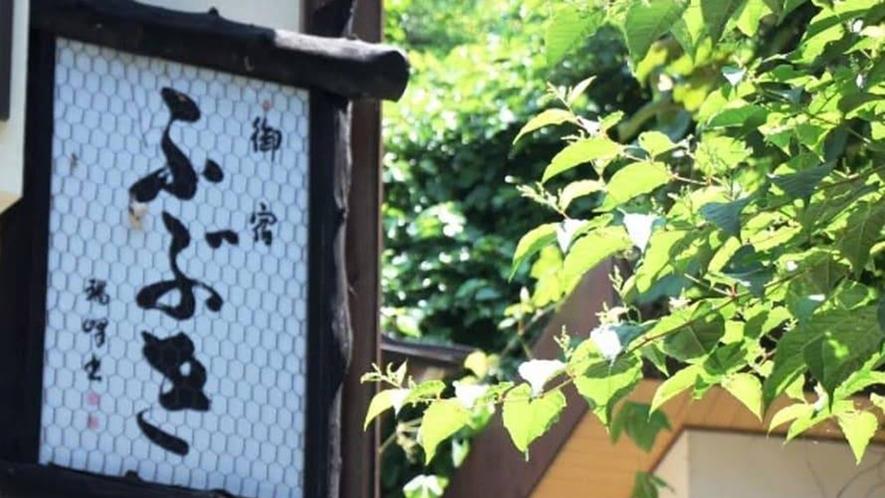 ・【外観】豊かな自然に囲まれた静かなお宿です。