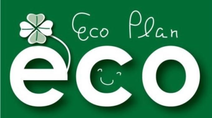 ◆2泊目以降の清掃なし◆ECOエコプラン <朝食付>【エコ連泊】