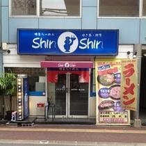** 老舗・人気ラーメン店「Shin Shin」