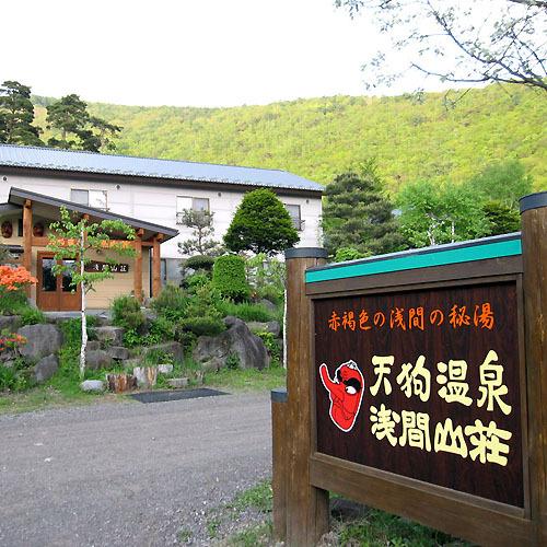 天狗温泉浅間山荘の看板・外観