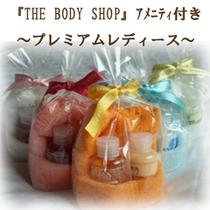 『THE BODY SHOP』アメニティ付☆プレミアム・レディースプラン☆〜Rin【凛】〜