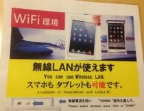 【客室】 全客室で無料のWi-Fi利用可