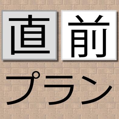 ◆本館 【直前割】相生駅隣接!抜群の立地のホテルをビジネス、観光の拠点に♪【素泊り】