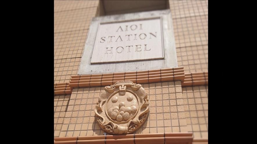 ◆相生ステーションホテル