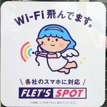 無料Wi-Fiも使えます