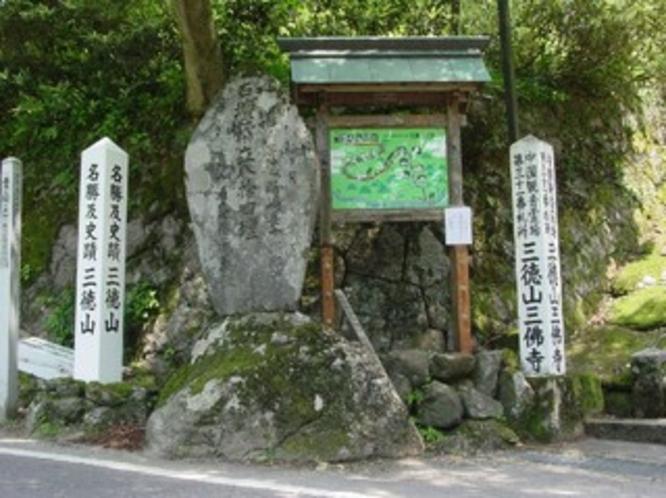 三徳山 入り口
