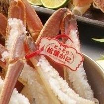 松葉蟹タグ