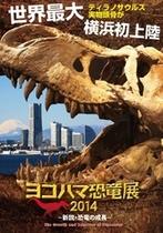 恐竜展2014