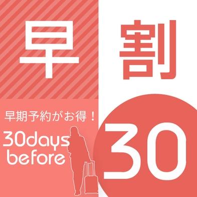 【さき楽30】☆素泊り☆早めのご予定でお得にご宿泊!30日前までのご予約で100円OFF素泊りプラン