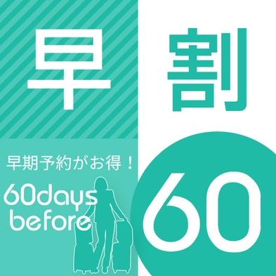 【さき楽60】☆素泊り☆早めのご予定でお得にご宿泊!60日前までのご予約で200円OFF素泊りプラン