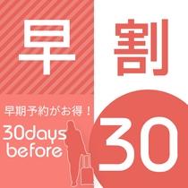 【さき楽30】30日前までのご予約で100円OFF♪