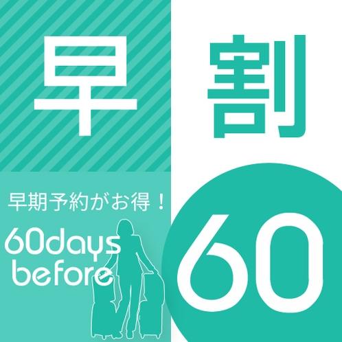 【さき楽60】60日前までのご予約で200円OFF♪