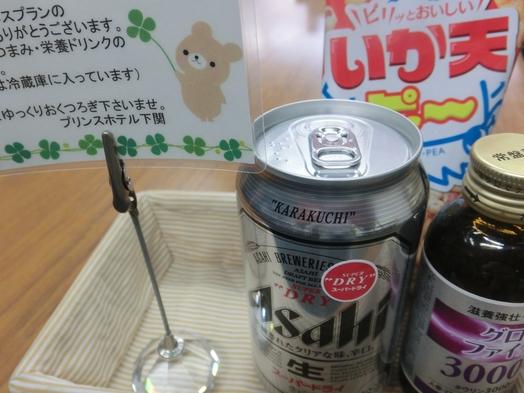 【当館人気】■スーパービール付きプラン(軽朝食付き)■