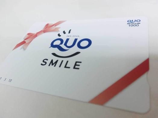 ■QUOカード1000円付きプラン(軽朝食付き)■