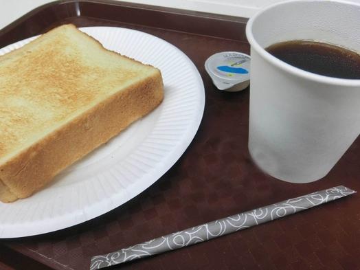 【楽天スーパーSALE】10%OFF■軽朝食付きプラン■(食パン、インスタントコーヒー♪)