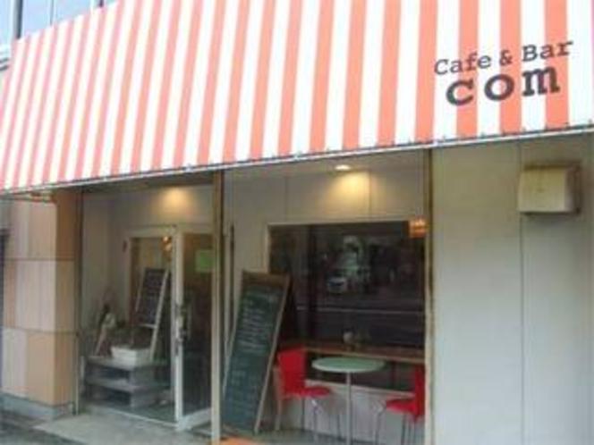 cafe COM(近隣の飲食店)