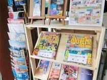 観光用パンフレット・ガイドブック