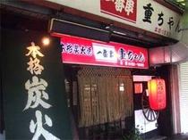 重ちゃん(近隣の飲食店)