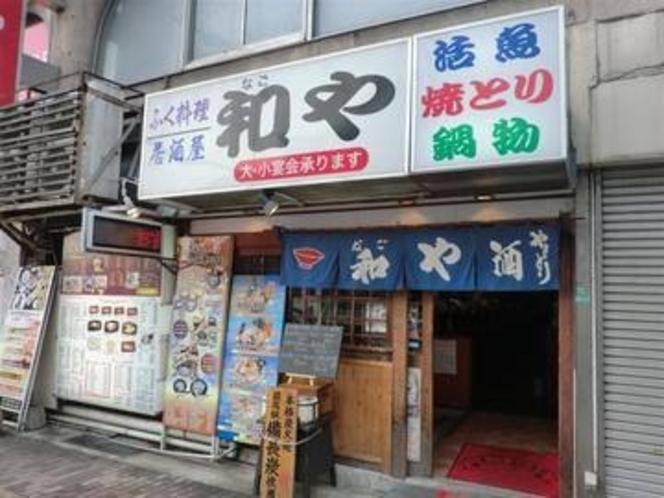 なごや(近隣の飲食店)