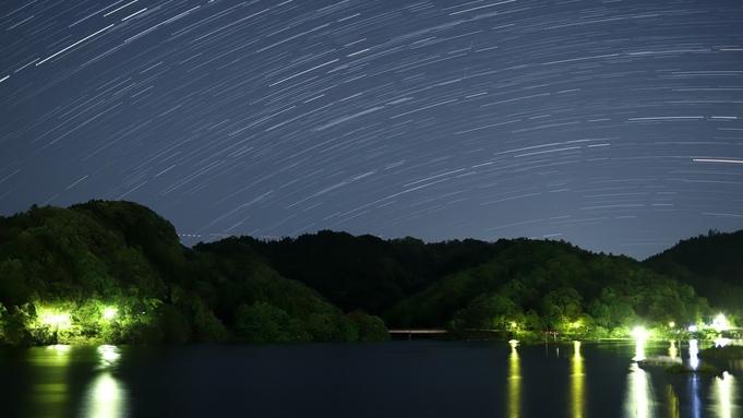 【星空リトリートプラン】〜亀山湖畔の満天の星空に癒される休日〜