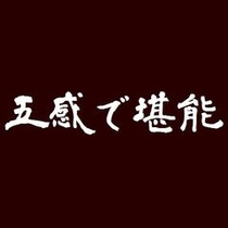 ■五感で堪能