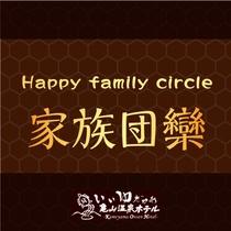 ■家族団欒
