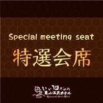 ■特選会席