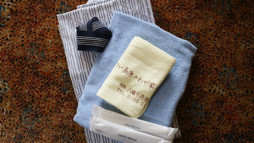 *【アメニティ一例】浴衣、バスタオル、タオル、歯ブラシセット、ヘアブラシ