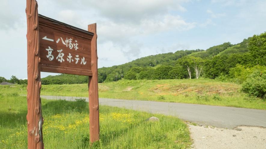 *【看板】雄大な自然に囲まれた当館周辺