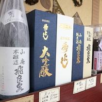 *【お土産/地酒】旨い米どころには旨い地酒がある!各種地酒ご用意しております