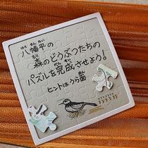 *【八幡平ビジターセンター】動植物の生態系などについても学べますよ!