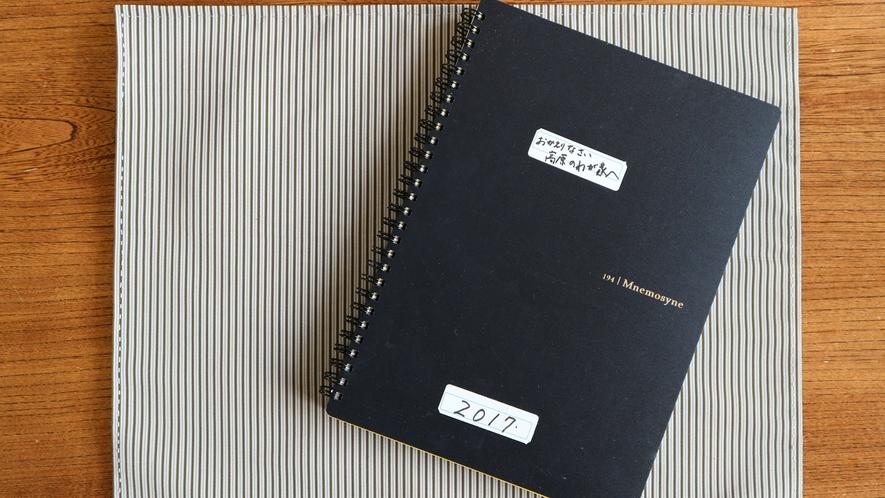 *【ビジターズノート】お客様の旅の思い出が記されている宿の宝物(1階ロビー)
