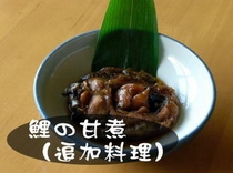 鯉の甘煮(追加一品料理)