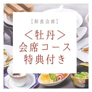 【和食会席】≪上≫季節の地元食材を使用した<牡丹>会席コース■ドリンク特典付■