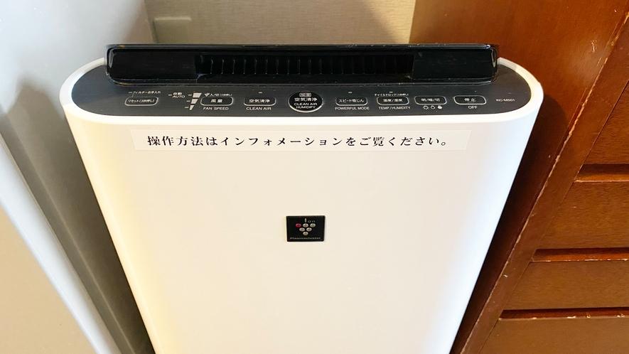 【客室備品】全客室に空気清浄機をご用意しております。