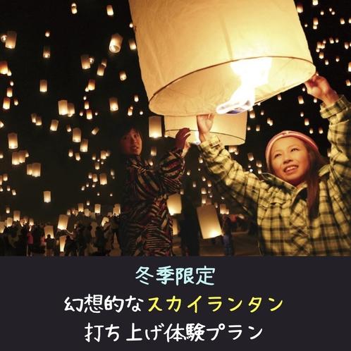 【スカイランタン打上体験】冬季限定で毎日開催。夜空に舞い上がる灯りの、幻想的な光景をご覧ください。