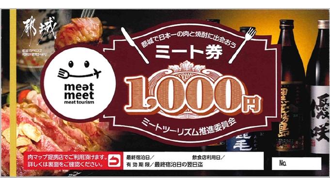 【宮崎県民限定:ミート券3,000円分セットプラン】日本一の「肉と焼酎」に出会う満腹満喫旅♪素泊まり