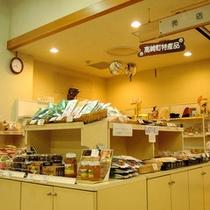 *【売店】お土産に最適なご当地の名産品なども揃えております♪お土産にどうぞ!