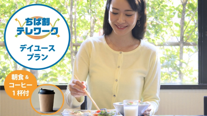 千葉県在住の方限定【日帰り/デイユース 朝食&コーヒー1杯付】6時から14H利用可能!テレワークに♪