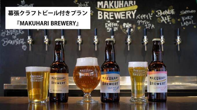 【幕張クラフトビール付 朝食付】お部屋で楽しもう♪『MAKUHARI BREWERY』ビール付き