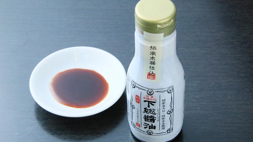 """千葉県香取市産""""下総醤油"""""""