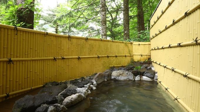 【お手頃会席プラン】リーズナブルに信州の味を楽しむ かけ流し温泉でのんびりと♪【温泉】